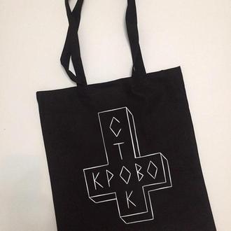Шопер Кровосток с вышивкой шоппер сумка с вышивкой екторба экосумка экоторба