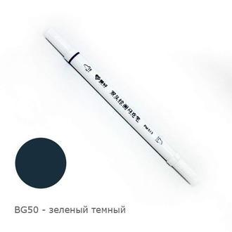 Скетч маркер SketchMarker двусторонний для бумаги 1 шт PM513**_зеленый темный (BG50)