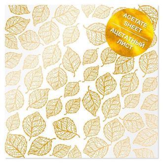 Ацетатный лист 30,5*30,5cм Фабрика Декору с фольгированием Golden Leaves FDFMA-1-010