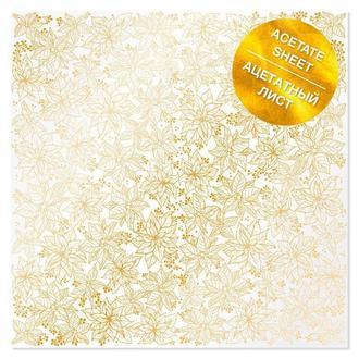 Ацетатный лист 30,5*30,5cм Фабрика Декору с фольгированием Golden Poinsettia FDFMA-1-034
