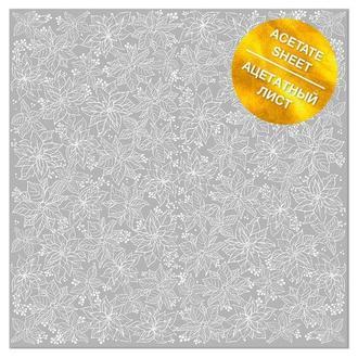 Ацетатный лист 30,5*30,5cм Фабрика Декору с фольгированием White Poinsettia FDFMA-1-036