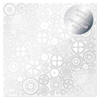 Ацетатный лист 30,5*30,5cм Фабрика Декору с фольгированием Silver Gears FDFMA-1-038