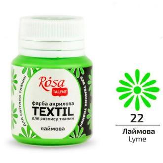 Краска акриловая для ткани Rosa Talent 20мл 263***_лаймовый (263422)