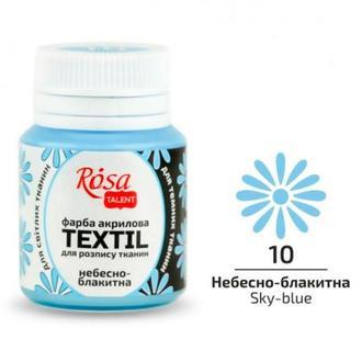 Краска акриловая для ткани Rosa Talent 20мл 263***_небесно-голубой (263410)