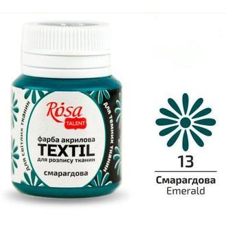 Краска акриловая для ткани Rosa Talent 20мл 263***_изумрудный (263413)