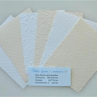 Набор тисненой бумаги для творчества, скрапбукинга.