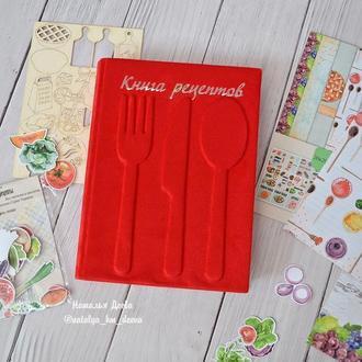 Стильная кулинарная книга. Под заказ