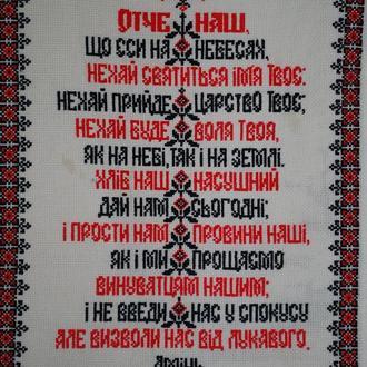 """Молитва.""""Отче наш""""(укр.)"""