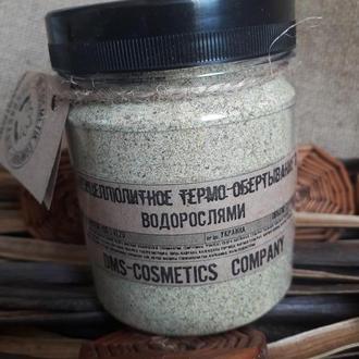 Антицеллюлитное минеральное термо-обертывание с ВОДОРОСЛЯМИ