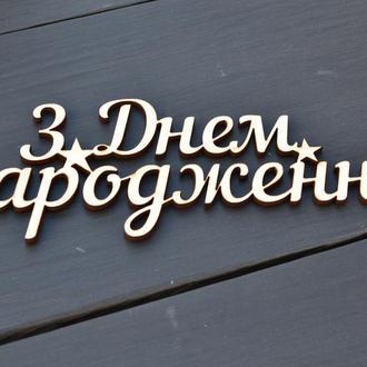 """деревянная надпись """"З Днем Народження"""",Сувенир из дерева, деревянный топпер, интерьерные слова"""