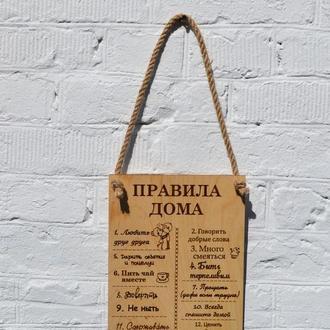 """Оригінальна табличка """"Правила дому"""", Правила будинки,Картина-мотиватор, дерев'яний постер"""