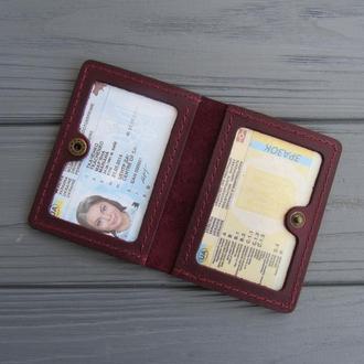 Кожаная обложка для водительских документов на кнопке