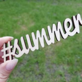"""Деревянная надпись """"summer"""""""
