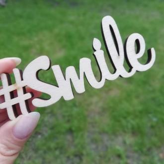 """Деревянная надпись """"smile"""""""