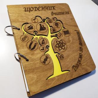 """Деревянный блокнот """"Щоденник вчителя"""" (на кольцах с ручкой), дневник учителя, ежедневник из дерева"""