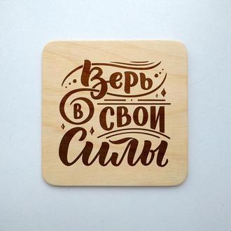"""Костер """"Верь"""" (эко подставка под кружку/стакан/бокал/чашку) из фанеры"""