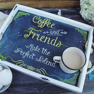 поднос кофе и друзья