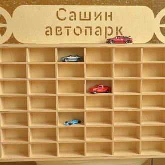 Детский паркинг из дерева ,деревяная парковка,полка,автопарк,гараж  для машинок, Hot wheels именной.