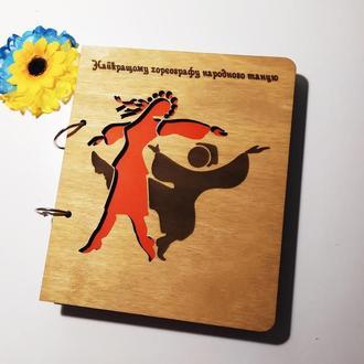 """Деревянный блокнот А5 """"Найкращому хореографу"""",+ можно ФИО (на кольцах с ручкой) ежедневник из дерева"""