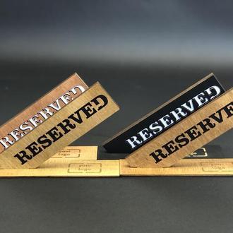 Резервы из дерева на стол, RESERVED деревянный