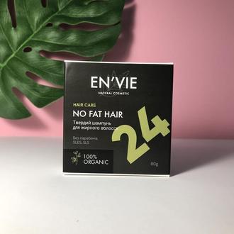"Твердый шампунь для жирных волос Envie Cosmetic ""NO Fat Hair"" (80 г.)"