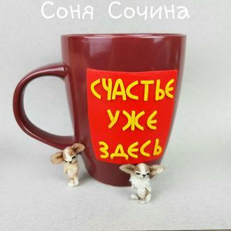 Цветная чашка с декором надписью чайная подарок кружка полимерная глина