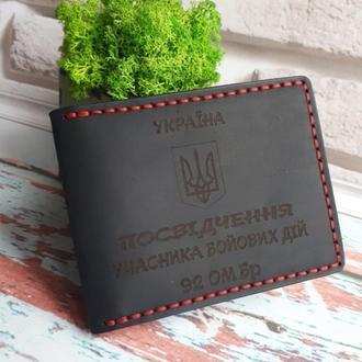 Обложка для удостоверения УБД