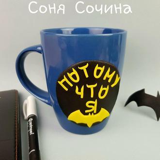 Чашка с надписью декором чайная Бэтмен подарок кружка полимерная глина