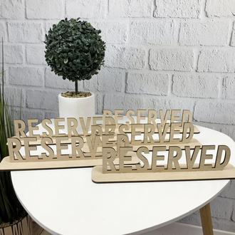 Деревянная настольная табличка RESERVED