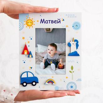 Деревянная детская именная фоторамка 10х15 для мальчика