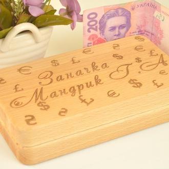 Шкатулка из з дерева  именная с гравировкой, купюрниця для грошей денег подарок