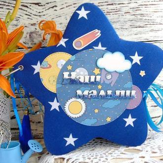 Детский фотоальбом в форме звезды для мальчика