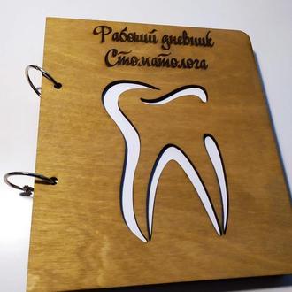 """Деревянный блокнот """"Рабочий дневник стоматолога"""" (на кольцах с ручкой), ежедневник из дерева подарок"""