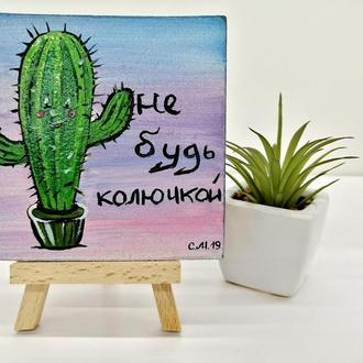 """Картина-магнит """"Кактус"""", миниатюра масляными красками, Сувенир для любимых, Домашний цветок"""