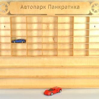 Детский паркинг из дерева настенный именной для машинок ,полка, стеллаж, гараж, парковка.