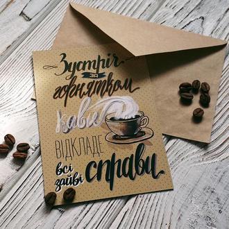 Листівка «Горнятко кави»