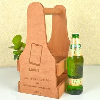 Пивной ящик переноска для пива деревяный с гравировкой на 6 бутылок подарок босу другу