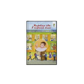 """Іменна книга """"Ваша дитина йде в перший клас"""""""