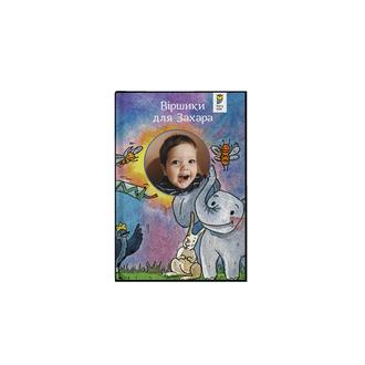 """Іменна книга """"Логопедичні віршики для Вашої дитини"""""""