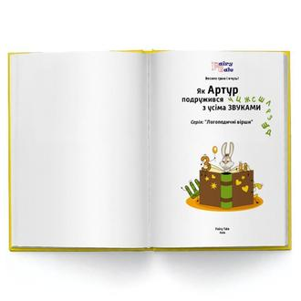 "Іменна книга - вірші ""Як Ваша дитина подружилась з усіма звуками"""