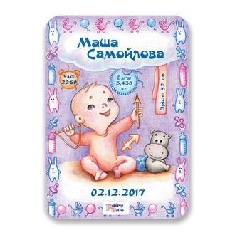 """Метрика постер для новорожденных А4 формат """"Стрелец"""""""