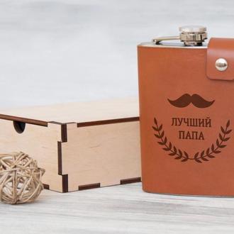 Фляга для алкоголя в коже с гравировкой Лучший папа, нержавеющая сталь, 240 мл, Brown