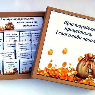 """Шоколадный подарочный набор """"Чтобы торговля процветала..."""" Подарки предпринимателям,бизнесменам на День"""