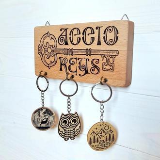 Ключница «Accio keys»