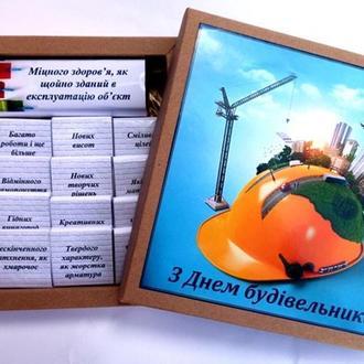 """Подарочный набор шоколадный, шокобокс """"С Днем строителя"""". Подарок строителю, архитектору"""