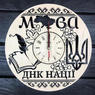 Настенные часы для кабинета украинского языка