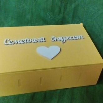 Оригинальная коробочка для хранения семейного бюджета