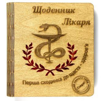 """Деревянный блокнот """"Щоденник лікаря, дневник врача"""" (на цельной обложке, с ручкой), подарок врачу"""