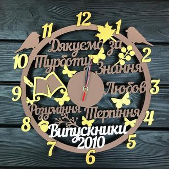 Деревянные часы для учителя со словами благодарности