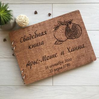 Свадебная книга из дерева для фото и записей